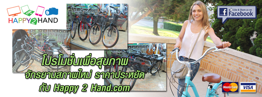 bicycle_banner
